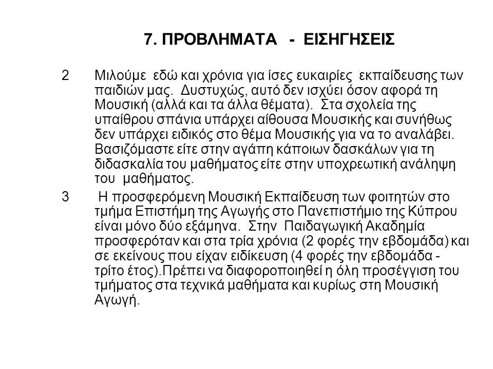 7.ΠΡΟΒΛΗΜΑΤΑ - ΕΙΣΗΓΗΣΕΙΣ •4.