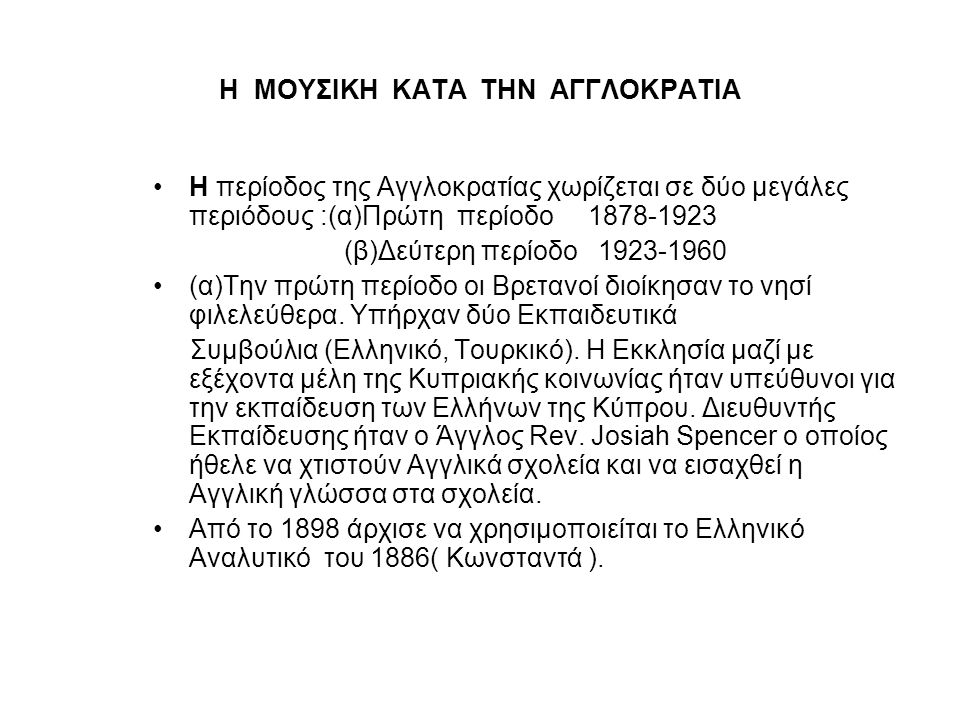 Η ΜΟΥΣΙΚΗ ΚΑΤΑ ΤΗΝ ΑΓΓΛΟΚΡΑΤΙΑ •Η περίοδος της Αγγλοκρατίας χωρίζεται σε δύο μεγάλες περιόδους :(α)Πρώτη περίοδο 1878-1923 (β)Δεύτερη περίοδο 1923-196