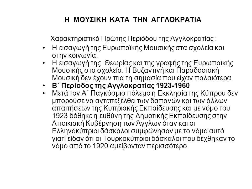Η ΜΟΥΣΙΚΗ ΚΑΤΑ ΤΗΝ ΑΓΓΛΟΚΡΑΤΙΑ •Οι Άγγλοι ελέγχουν τα βιβλία που δίνονται, ελέγχουν Ελληνικό Εκπαιδευτικό Συμβούλιο, ελέγχουν τις όλες τις οικονομικές προσφορές προς την εκπαίδευση.