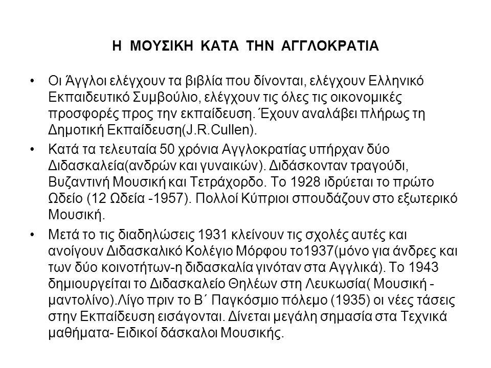 Η ΜΟΥΣΙΚΗ ΚΑΤΑ ΤΗΝ ΑΓΓΛΟΚΡΑΤΙΑ •Οι Άγγλοι ελέγχουν τα βιβλία που δίνονται, ελέγχουν Ελληνικό Εκπαιδευτικό Συμβούλιο, ελέγχουν τις όλες τις οικονομικές