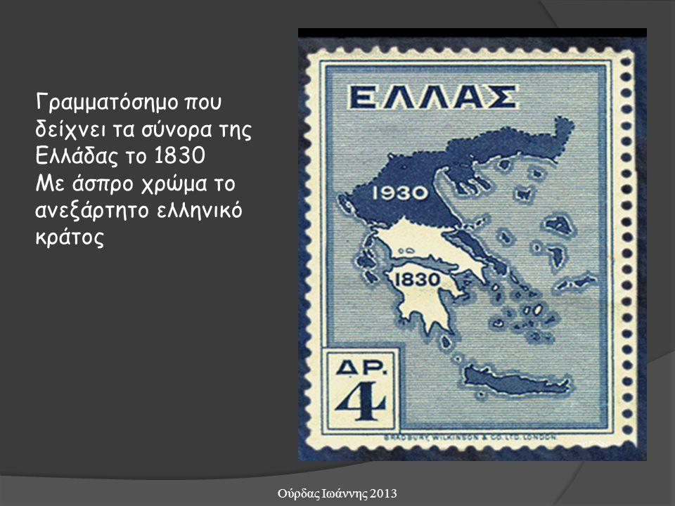 Γραμματόσημο που δείχνει τα σύνορα της Ελλάδας το 1830 Με άσπρο χρώμα το ανεξάρτητο ελληνικό κράτος Ούρδας Ιωάννης 2013