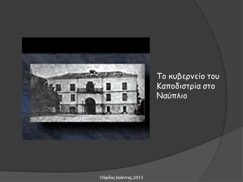 Το κυβερνείο του Καποδιστρία στο Ναύπλιο Ούρδας Ιωάννης 2013