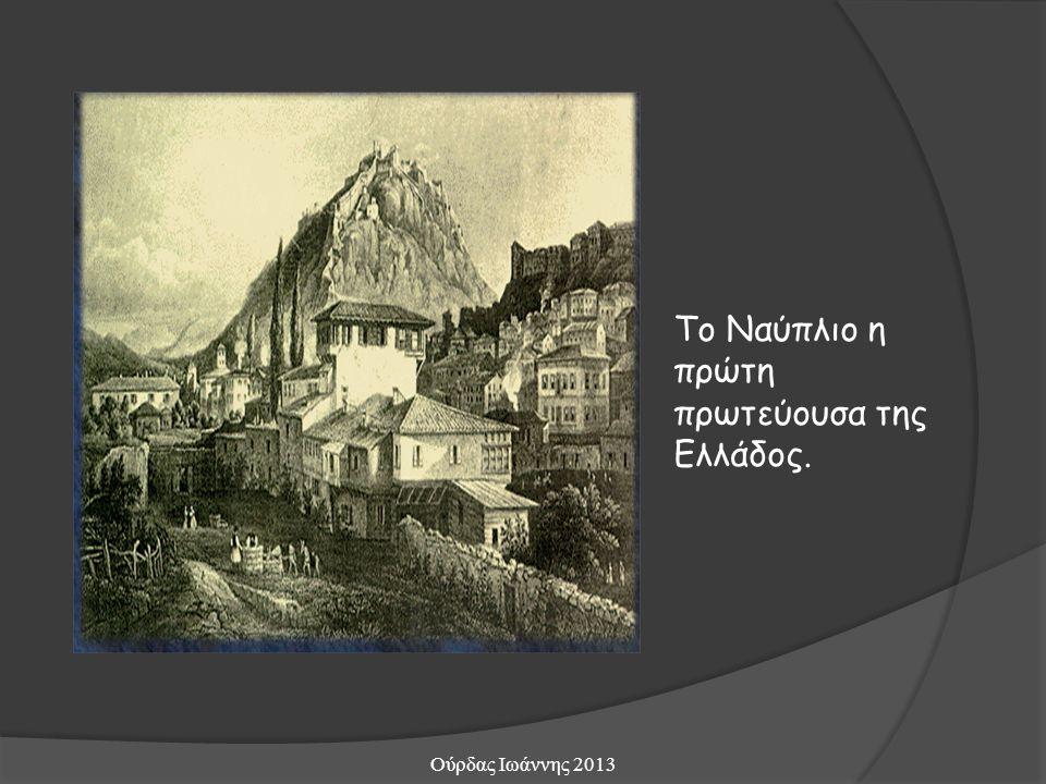 Το Ναύπλιο η πρώτη πρωτεύουσα της Ελλάδος. Ούρδας Ιωάννης 2013