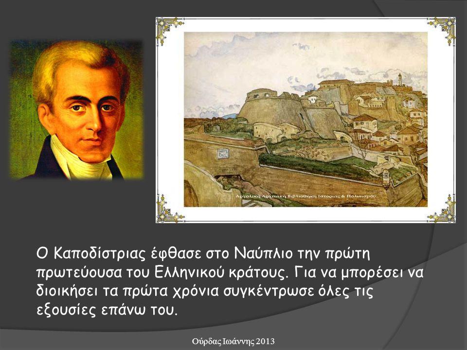 Ο Καποδίστριας έφθασε στο Ναύπλιο την πρώτη πρωτεύουσα του Ελληνικού κράτους.