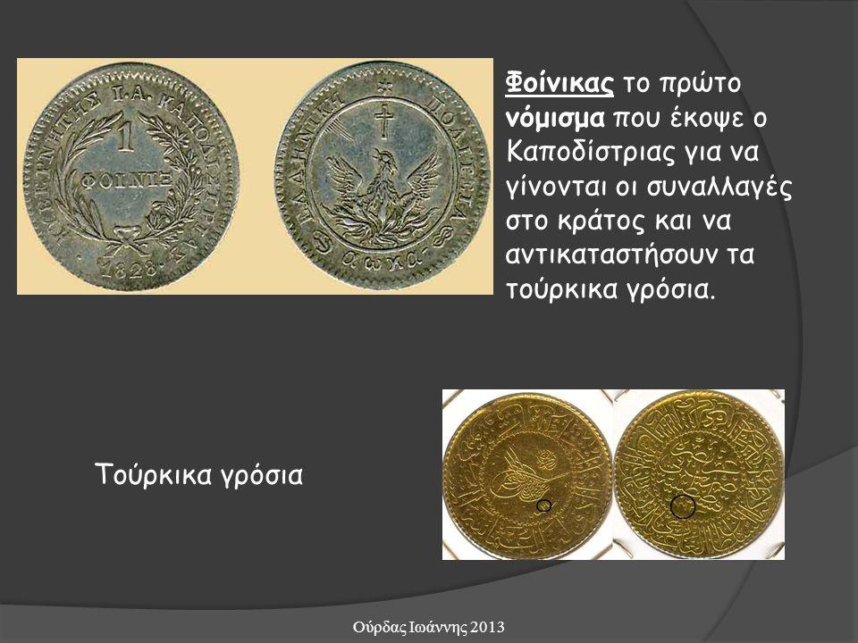 Φοίνικας το πρώτο νόμισμα που έκοψε ο Καποδίστριας για να γίνονται οι συναλλαγές στο κράτος και να αντικαταστήσουν τα τούρκικα γρόσια.
