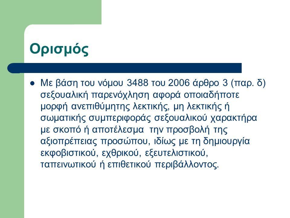 Ορισμός  Με βάση του νόμου 3488 του 2006 άρθρο 3 (παρ. δ) σεξουαλική παρενόχληση αφορά οποιαδήποτε μορφή ανεπιθύμητης λεκτικής, μη λεκτικής ή σωματικ