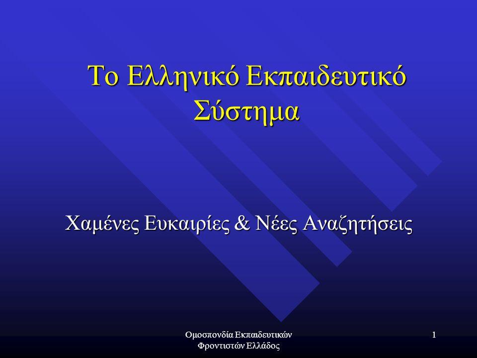 Ομοσπονδία Εκπαιδευτικών Φροντιστών Ελλάδος 1 Το Ελληνικό Εκπαιδευτικό Σύστημα Χαμένες Ευκαιρίες & Νέες Αναζητήσεις
