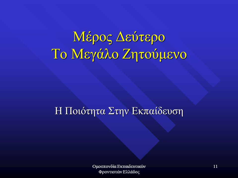 Ομοσπονδία Εκπαιδευτικών Φροντιστών Ελλάδος 11 Μέρος Δεύτερο Το Μεγάλο Ζητούμενο Η Ποιότητα Στην Εκπαίδευση