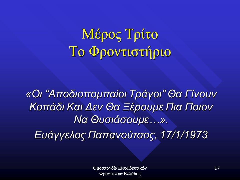 Ομοσπονδία Εκπαιδευτικών Φροντιστών Ελλάδος 17 Μέρος Τρίτο Το Φροντιστήριο «Οι Αποδιοπομπαίοι Τράγοι Θα Γίνουν Κοπάδι Και Δεν Θα Ξέρουμε Πια Ποιον Να Θυσιάσουμε…».
