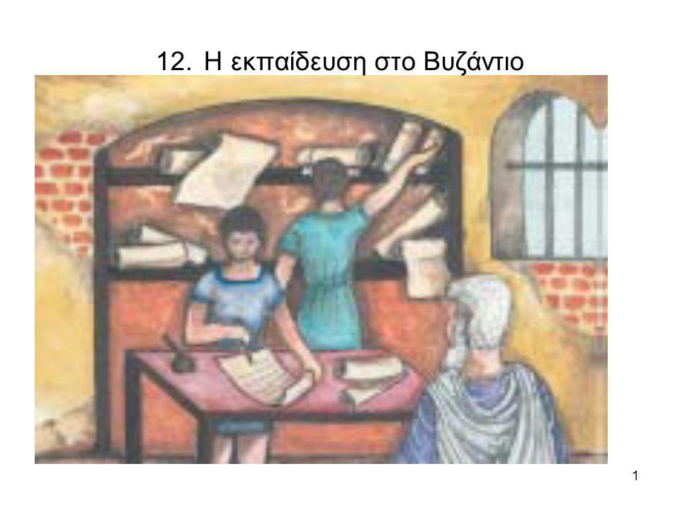 1 12. Η εκπαίδευση στο Βυζάντιο