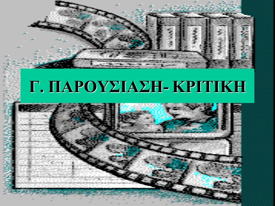 Γ. ΠΑΡΟΥΣΙΑΣΗ- ΚΡΙΤΙΚΗ