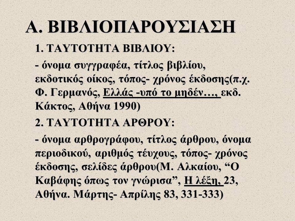 Α. ΒΙΒΛΙΟΠΑΡΟΥΣΙΑΣΗ 1. ΤΑΥΤΟΤΗΤΑ ΒΙΒΛΙΟΥ: - όνομα συγγραφέα, τίτλος βιβλίου, εκδοτικός οίκος, τόπος- χρόνος έκδοσης(π.χ. Φ. Γερμανός, Ελλάς -υπό το μη