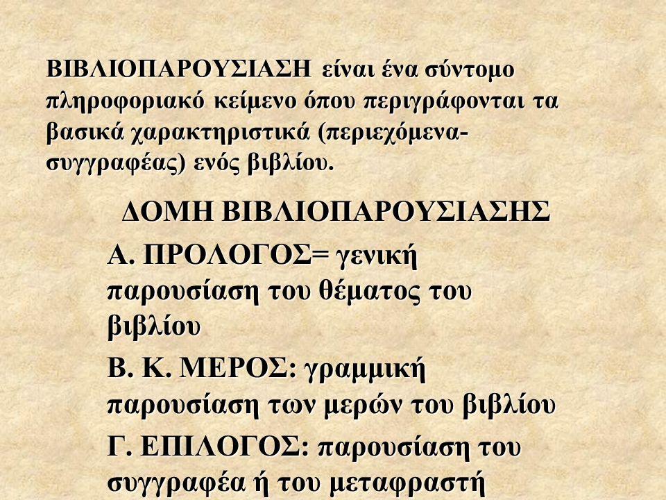 ΒΙΒΛΙΟΠΑΡΟΥΣΙΑΣΗ είναι ένα σύντομο πληροφοριακό κείμενο όπου περιγράφονται τα βασικά χαρακτηριστικά (περιεχόμενα- συγγραφέας) ενός βιβλίου. ΔΟΜΗ ΒΙΒΛΙ