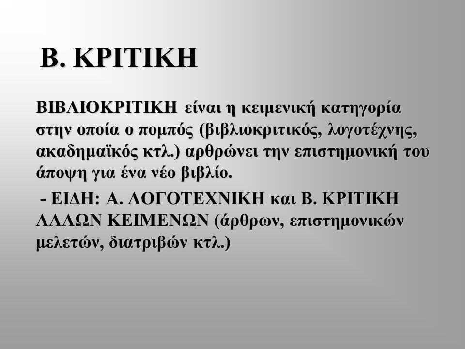 Β. ΚΡΙΤΙΚΗ ΒΙΒΛΙΟΚΡΙΤΙΚΗ είναι η κειμενική κατηγορία στην οποία ο πομπός (βιβλιοκριτικός, λογοτέχνης, ακαδημαϊκός κτλ.) αρθρώνει την επιστημονική του