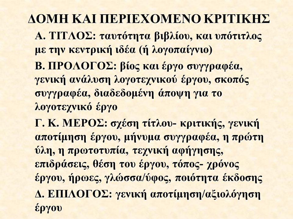 ΤΟ ΥΦΟΣ ΤΟΥ ΚΡΙΤΙΚΟΥ 1.
