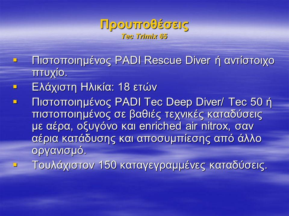 Προυποθέσεις Tec Trimix 65  Πιστοποιημένος PADI Rescue Diver ή αντίστοιχο πτυχίο.