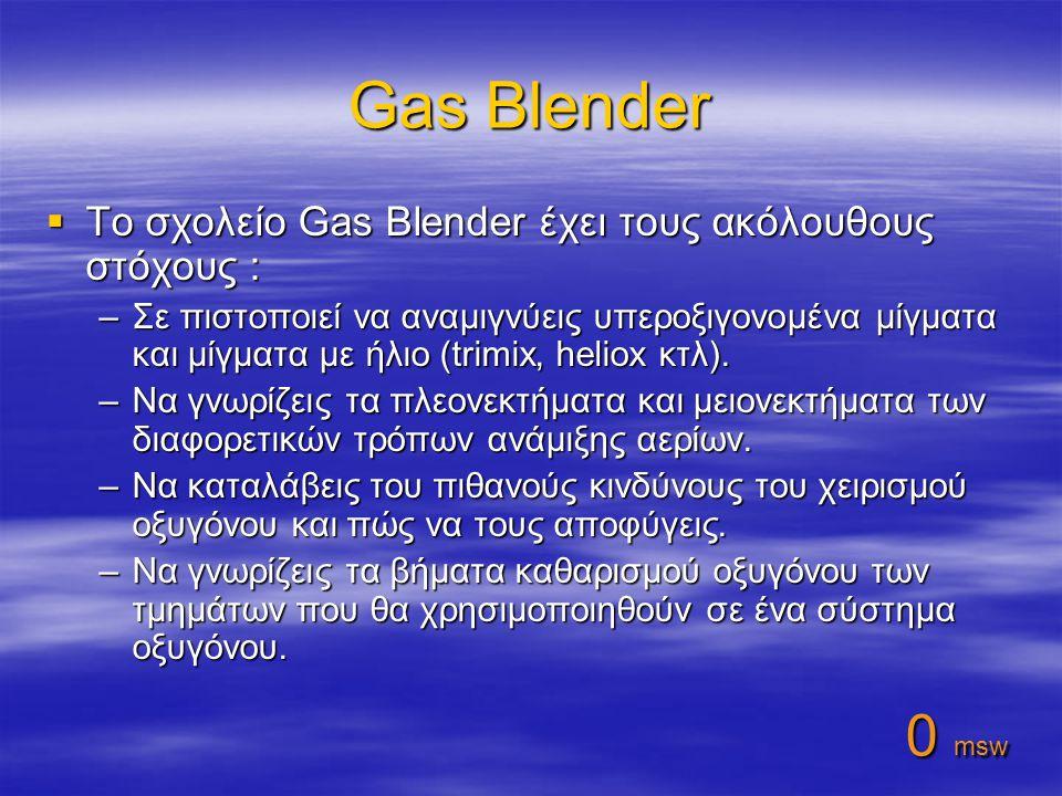 Gas Blender  Το σχολείο Gas Blender έχει τους ακόλουθους στόχους : –Σε πιστοποιεί να αναμιγνύεις υπεροξιγονομένα μίγματα και μίγματα με ήλιο (trimix, heliox κτλ).