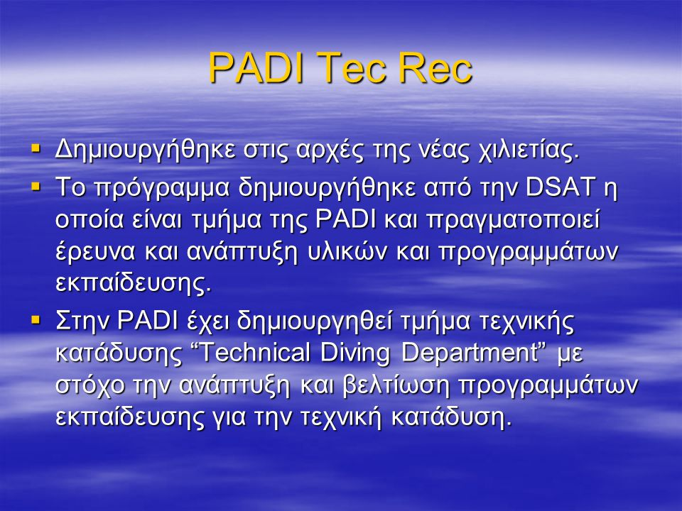 Tec Rec Program  Το πρόγραμμα Tec Rec έχει στόχο την ανάπτυξη γνώσεων και δεξιοτήτων σε επίδοξους τεχνικούς αυτοδύτες.