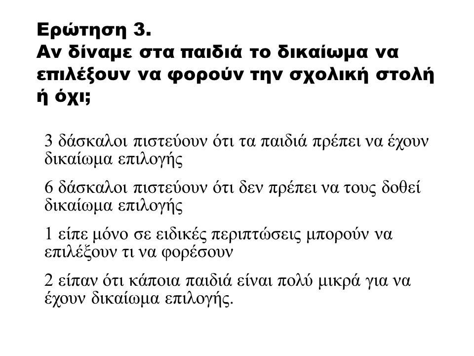 Ερώτηση 3.