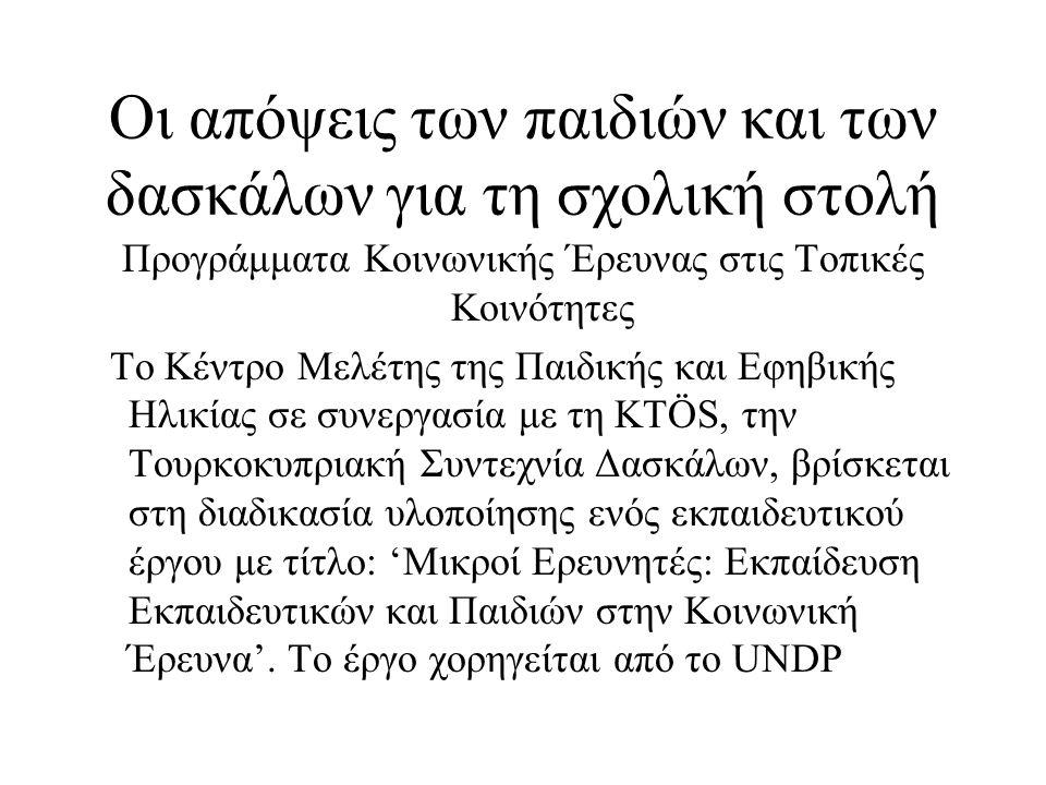 Προγράμματα Κοινωνικής Έρευνας στις Τοπικές Κοινότητες Το Κέντρο Μελέτης της Παιδικής και Εφηβικής Ηλικίας σε συνεργασία με τη KTÖS, την Τουρκοκυπριακή Συντεχνία Δασκάλων, βρίσκεται στη διαδικασία υλοποίησης ενός εκπαιδευτικού έργου με τίτλο: 'Μικροί Ερευνητές: Εκπαίδευση Εκπαιδευτικών και Παιδιών στην Κοινωνική Έρευνα'.