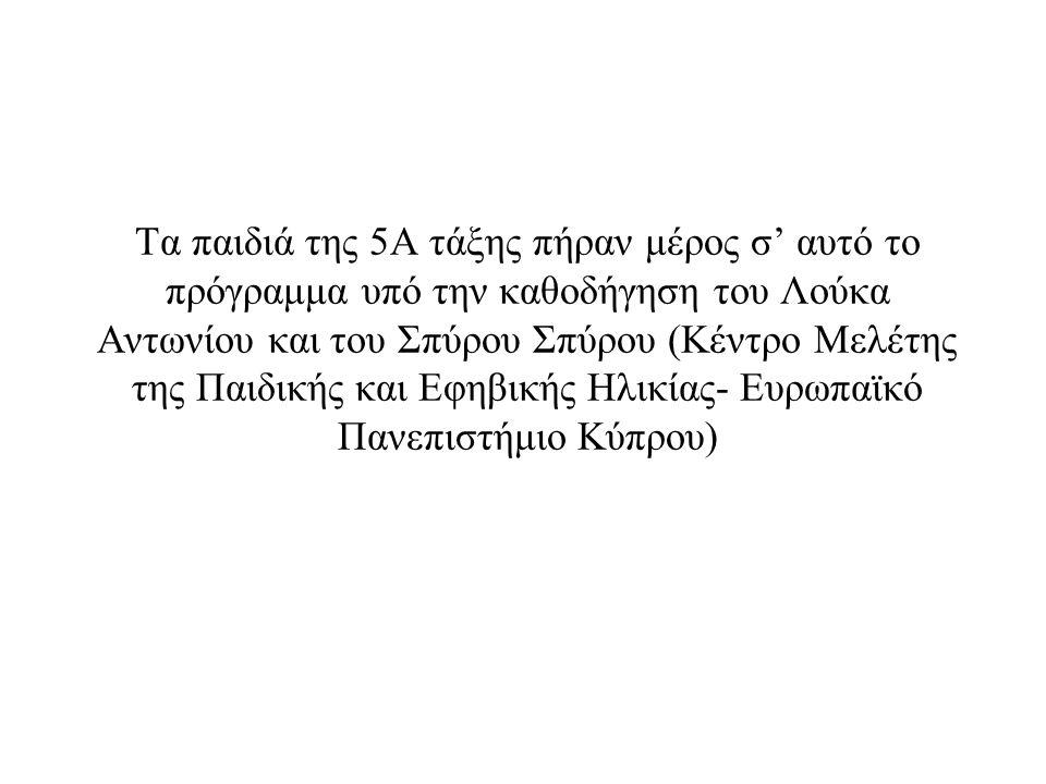 Τα παιδιά της 5Α τάξης πήραν μέρος σ' αυτό το πρόγραμμα υπό την καθοδήγηση του Λούκα Αντωνίου και του Σπύρου Σπύρου (Κέντρο Μελέτης της Παιδικής και Εφηβικής Ηλικίας- Ευρωπαϊκό Πανεπιστήμιο Κύπρου)