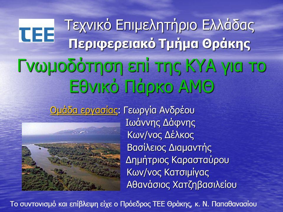 Αντικείμενο της Ομάδας Εργασίας • Γνωμοδότηση επί του Σχεδίου ΚΥΑ με θέμα: «Χαρακτηρισμός των υδροβιοτόπων Δέλτα Νέστου, Λίμνης Βιστωνίδας, Λίμνης Ισμαρίδας και της ευρύτερης περιοχής τους ως Πάρκο».
