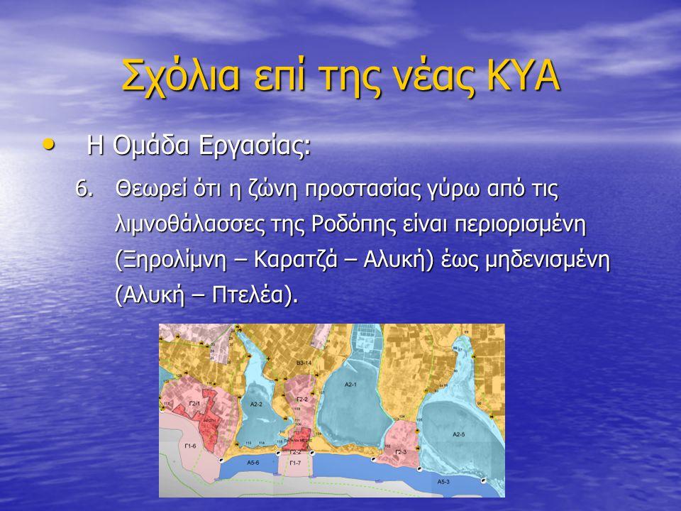 Σχόλια επί της νέας ΚΥΑ • Η Ομάδα Εργασίας: 6. Θεωρεί ότι η ζώνη προστασίας γύρω από τις λιμνοθάλασσες της Ροδόπης είναι περιορισμένη (Ξηρολίμνη – Καρ