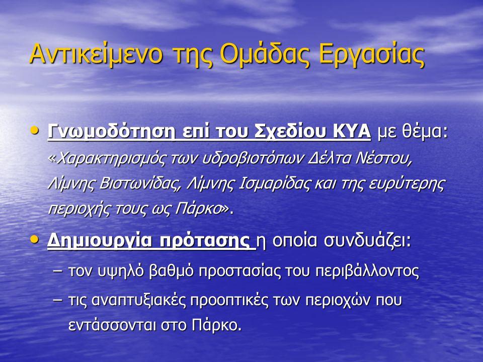 Αντικείμενο της Ομάδας Εργασίας • Γνωμοδότηση επί του Σχεδίου ΚΥΑ με θέμα: «Χαρακτηρισμός των υδροβιοτόπων Δέλτα Νέστου, Λίμνης Βιστωνίδας, Λίμνης Ισμ