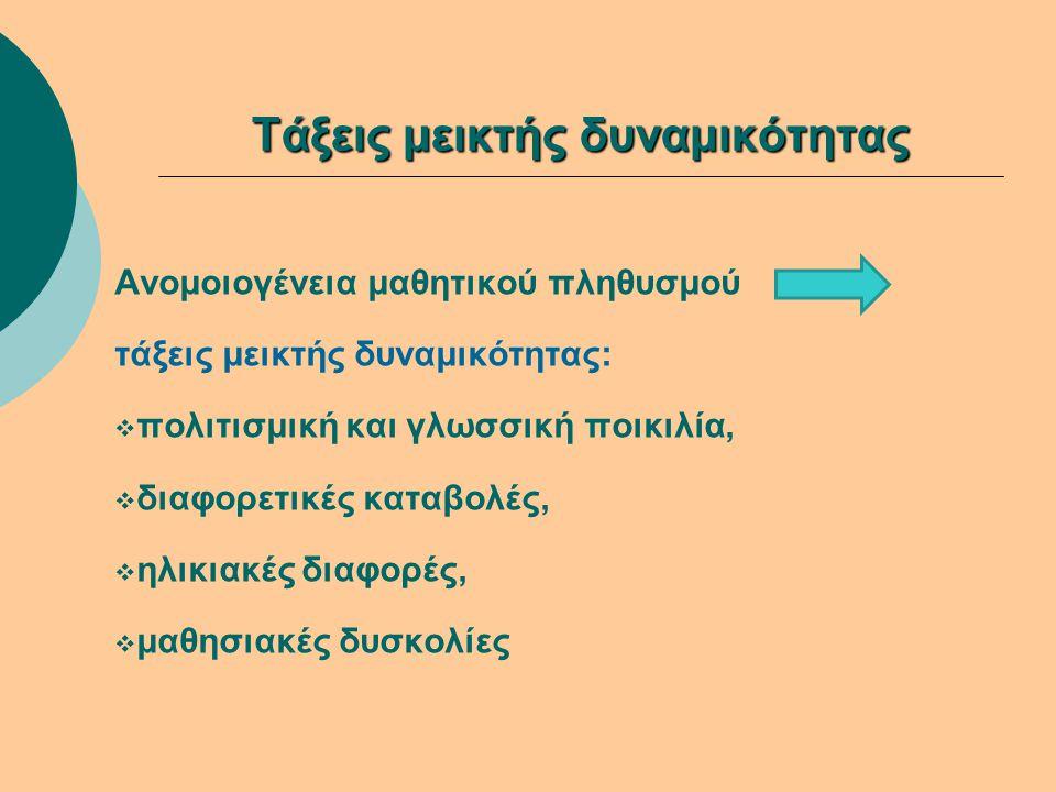 Ανομοιογένεια μαθητικού πληθυσμού τάξεις μεικτής δυναμικότητας:  πολιτισμική και γλωσσική ποικιλία,  διαφορετικές καταβολές,  ηλικιακές διαφορές, 