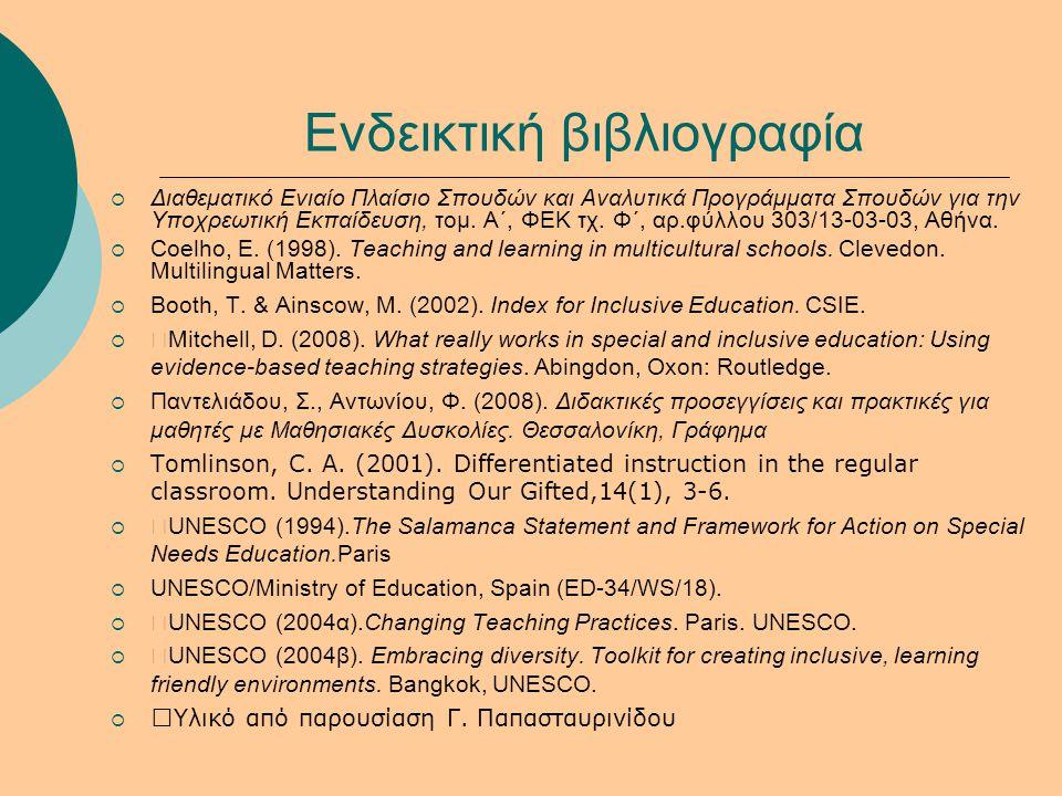 Ενδεικτική βιβλιογραφία  Διαθεματικό Ενιαίο Πλαίσιο Σπουδών και Αναλυτικά Προγράμματα Σπουδών για την Υποχρεωτική Εκπαίδευση, τομ. Α΄, ΦΕΚ τχ. Φ΄, αρ