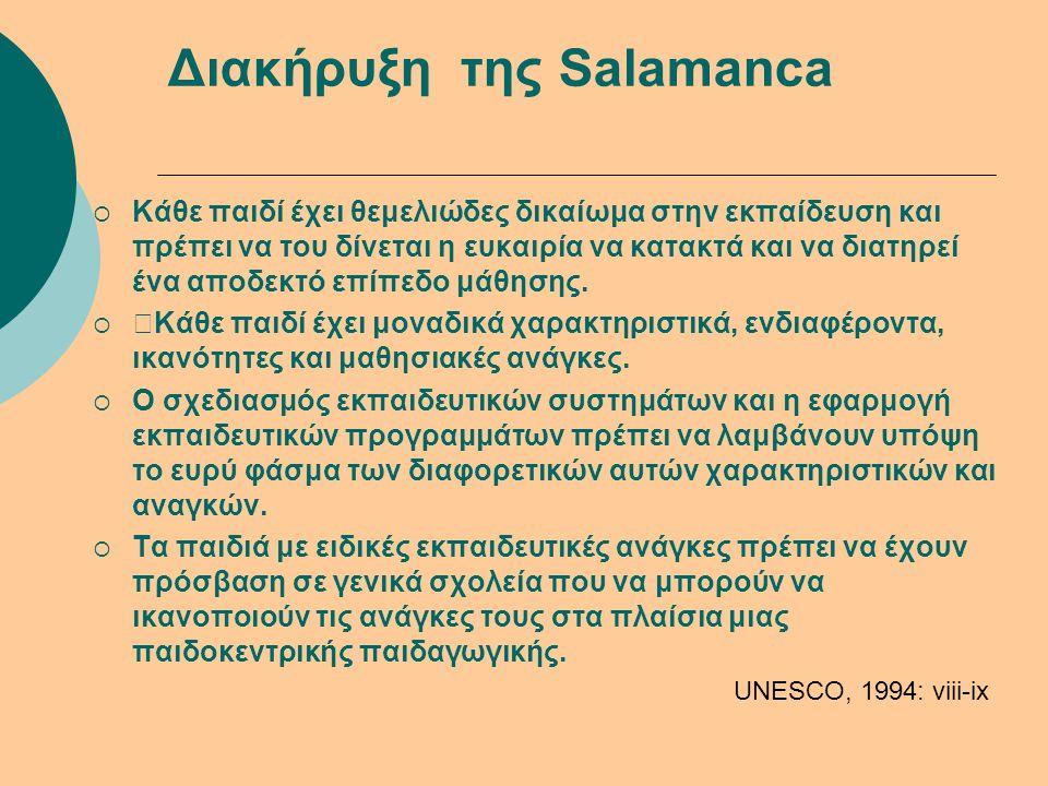 Διακήρυξη της Salamanca  Κάθε παιδί έχει θεμελιώδες δικαίωμα στην εκπαίδευση και πρέπει να του δίνεται η ευκαιρία να κατακτά και να διατηρεί ένα αποδ