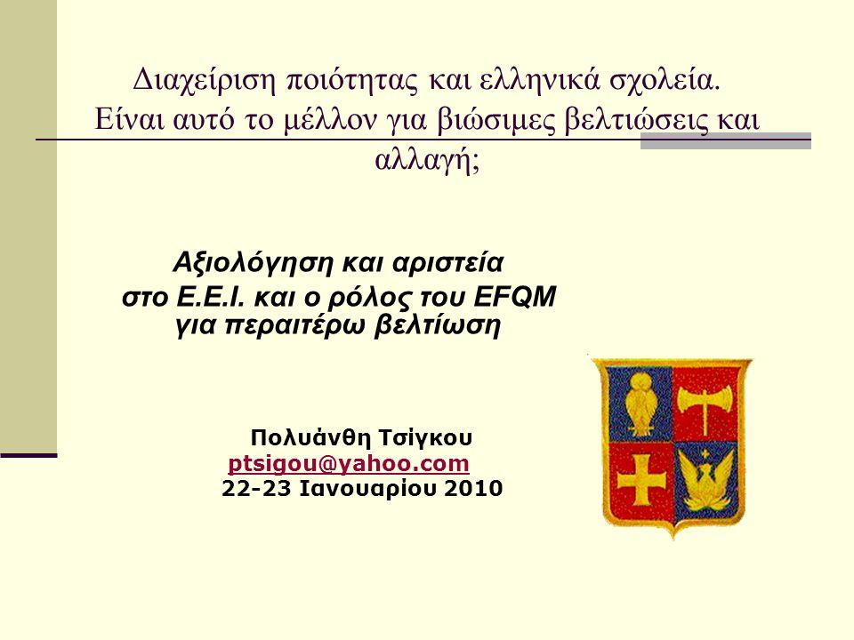 Διαχείριση ποιότητας και ελληνικά σχολεία. Είναι αυτό το μέλλον για βιώσιμες βελτιώσεις και αλλαγή; Αξιολόγηση και αριστεία στο Ε.Ε.Ι. και ο ρόλος του