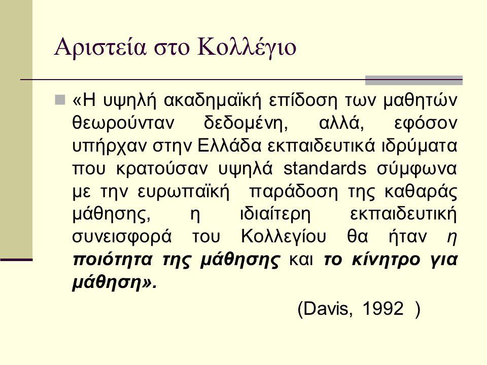 Αριστεία στο Κολλέγιο  «Η υψηλή ακαδημαϊκή επίδοση των μαθητών θεωρούνταν δεδομένη, αλλά, εφόσον υπήρχαν στην Ελλάδα εκπαιδευτικά ιδρύματα που κρατού