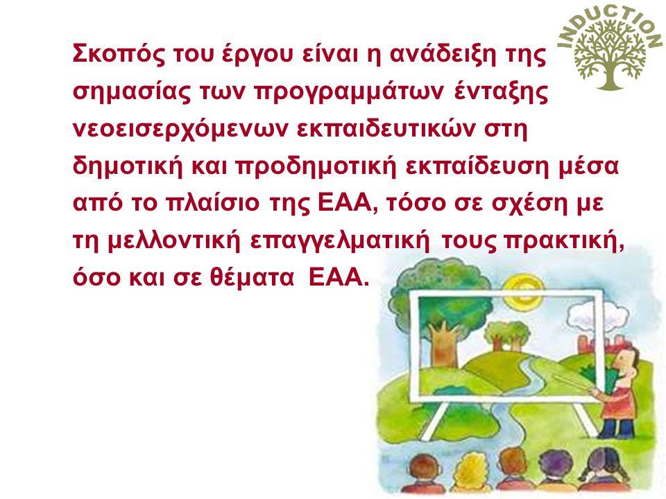 Σκοπός του έργου είναι η ανάδειξη της σημασίας των προγραμμάτων ένταξης νεοεισερχόμενων εκπαιδευτικών στη δημοτική και προδημοτική εκπαίδευση μέσα από