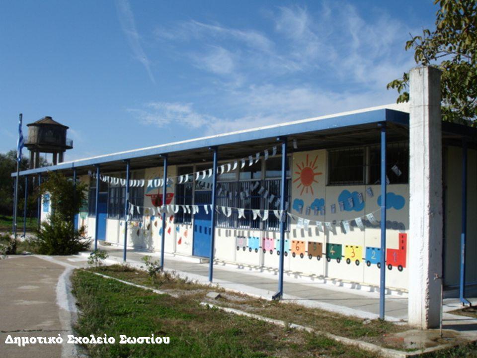 Δημοτικό Σχολείο Σωστίου