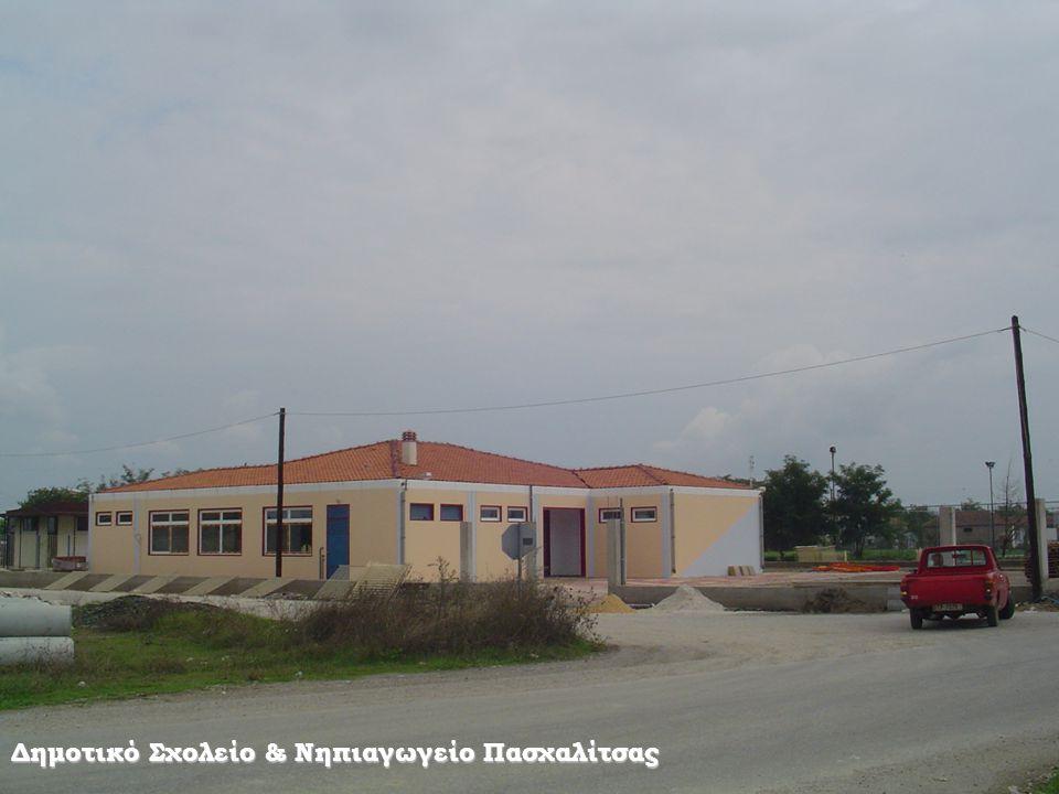 Δημοτικό Σχολείο & Νηπιαγωγείο Πασχαλίτσας