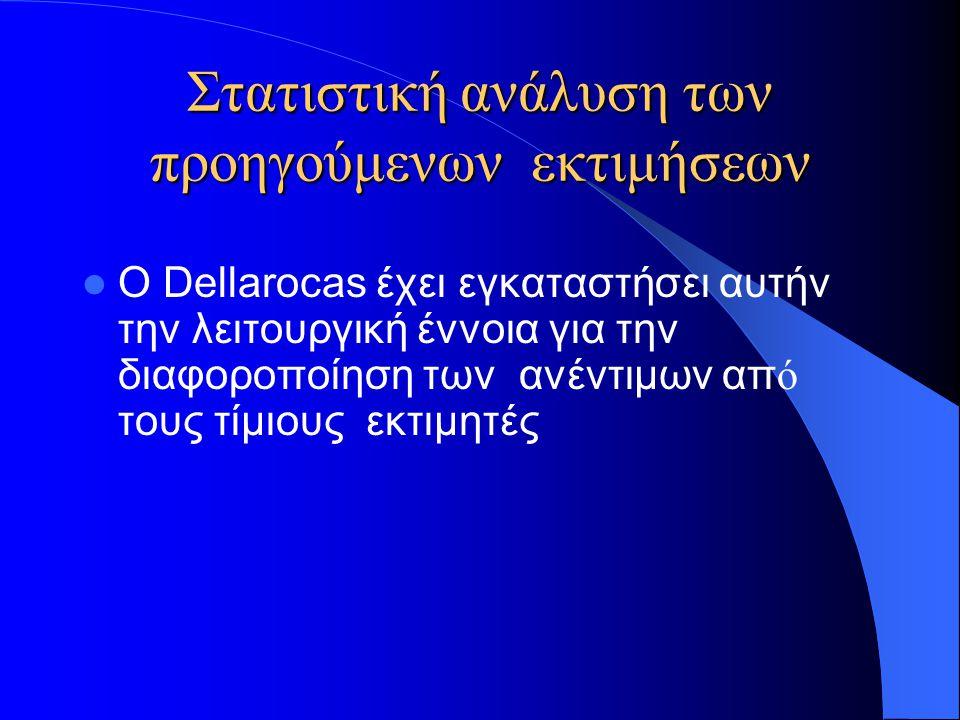 Στατιστική ανάλυση των προηγούμενων εκτιμήσεων  Ο Dellarocas έχει εγκαταστήσει αυτήν την λειτουργική έννοια για την διαφοροποίηση των ανέντιμων απ ό τους τίμιους εκτιμητές