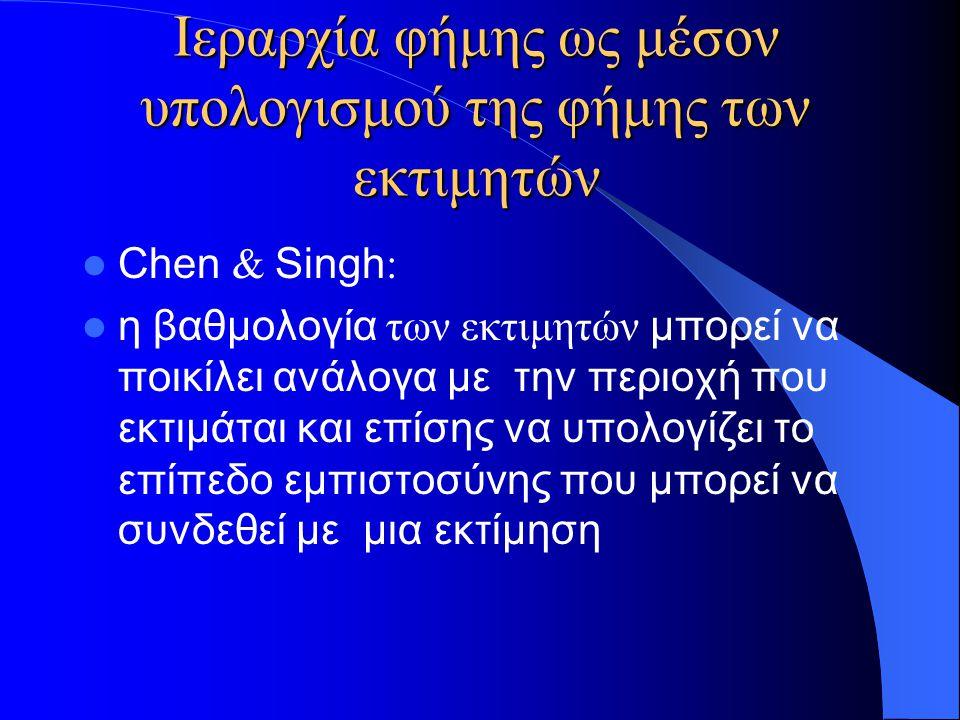 Ιεραρχία φήμης ως μέσον υπολογισμού της φήμης των εκτιμητών  Chen & Singh :  η βαθμολογία των εκτιμητών μπορεί να ποικίλει ανάλογα με την περιοχή που εκτιμάται και επίσης να υπολογίζει το επίπεδο εμπιστοσύνης που μπορεί να συνδεθεί με μια εκτίμηση
