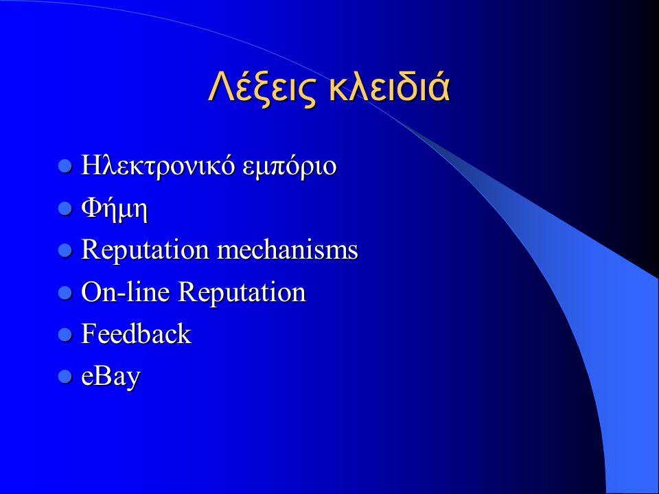 Οι 3 φάσεις της λειτουργίας αυτών των συστημάτων:  απόσπαση  διανομή  συνάθροιση ανατροφοδότησης