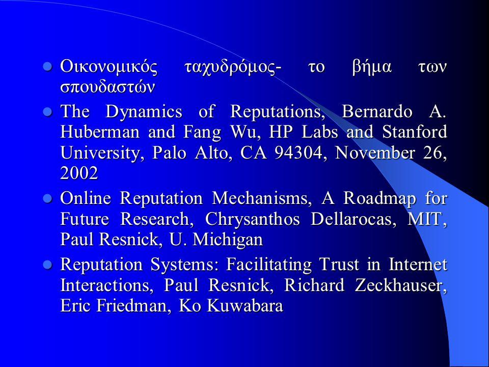  Οικονομικός ταχυδρόμος- το βήμα των σπουδαστών  The Dynamics of Reputations, Bernardo A.