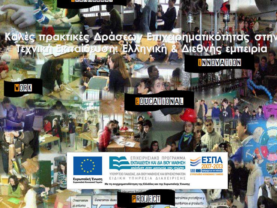 Γ΄ ΚΠΣ (2000-2006): ΕΠΕΑΕΚ ΙΙ Χρηματοδότηση ΕΚΤ & Εθνικοί πόροι Έγινε σημαντική προσπάθεια ενίσχυσης και αναβάθμισης της ΤΕΕ & στη συνέχεια των ΕΠΑΛ, ΕΠΑΣ.