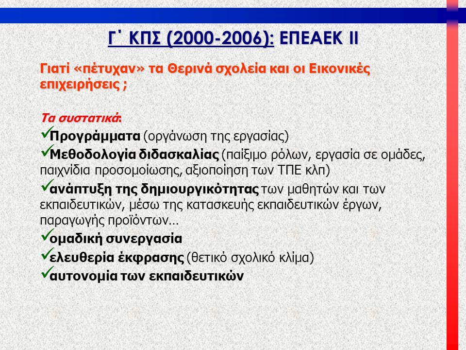 Γ΄ ΚΠΣ (2000-2006): ΕΠΕΑΕΚ ΙΙ Γιατί «πέτυχαν» τα Θερινά σχολεία και οι Εικονικές επιχειρήσεις ; Τα συστατικά:   Προγράμματα (οργάνωση της εργασίας)