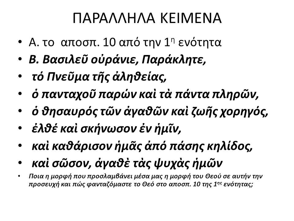 ΠΑΡΑΛΛΗΛΑ ΚΕΙΜΕΝΑ • Α.το αποσπ. 10 από την 1 η ενότητα • Β.