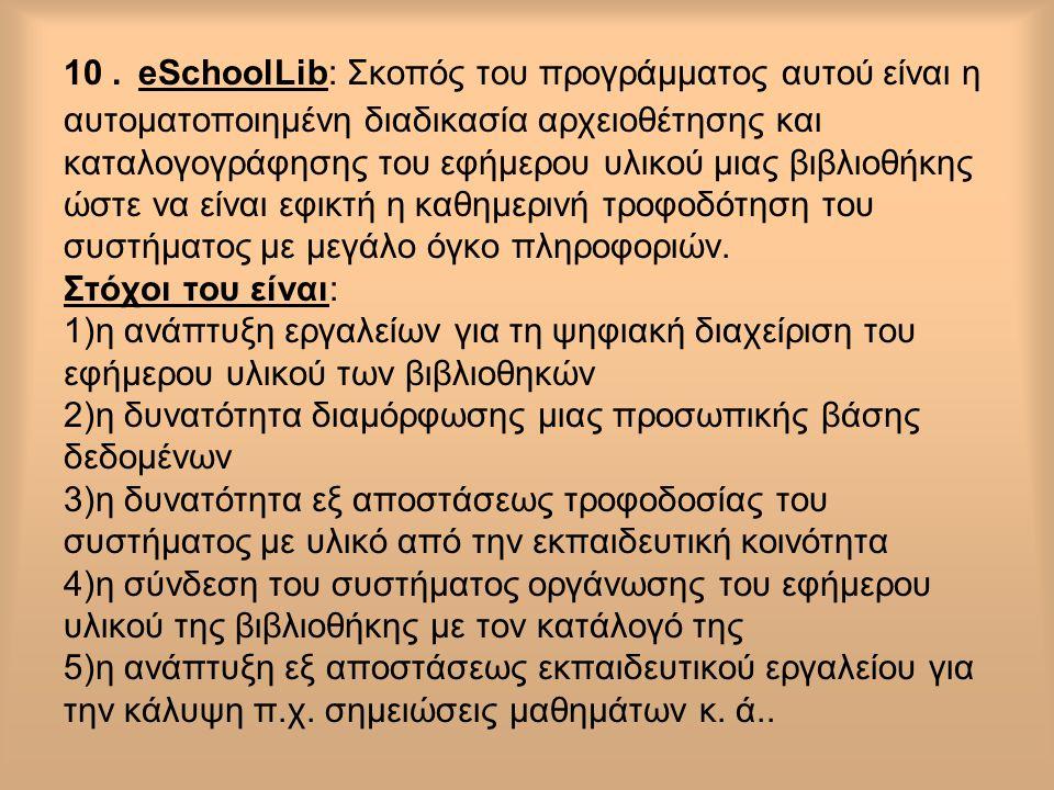  10. eSchoolLib: Σκοπός του προγράμματος αυτού είναι η αυτοματοποιημένη διαδικασία αρχειοθέτησης και καταλογογράφησης του εφήμερου υλικού μιας βιβλιο