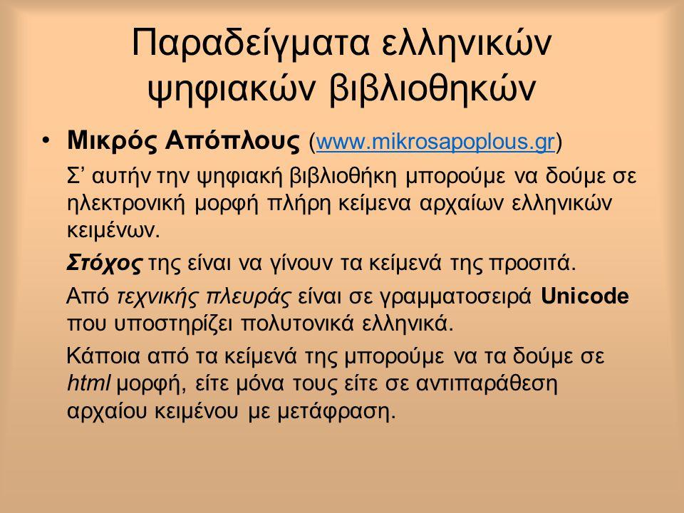 Παραδείγματα ελληνικών ψηφιακών βιβλιοθηκών •Μικρός Απόπλους (www.mikrosapoplous.gr)www.mikrosapoplous.gr Σ' αυτήν την ψηφιακή βιβλιοθήκη μπορούμε να