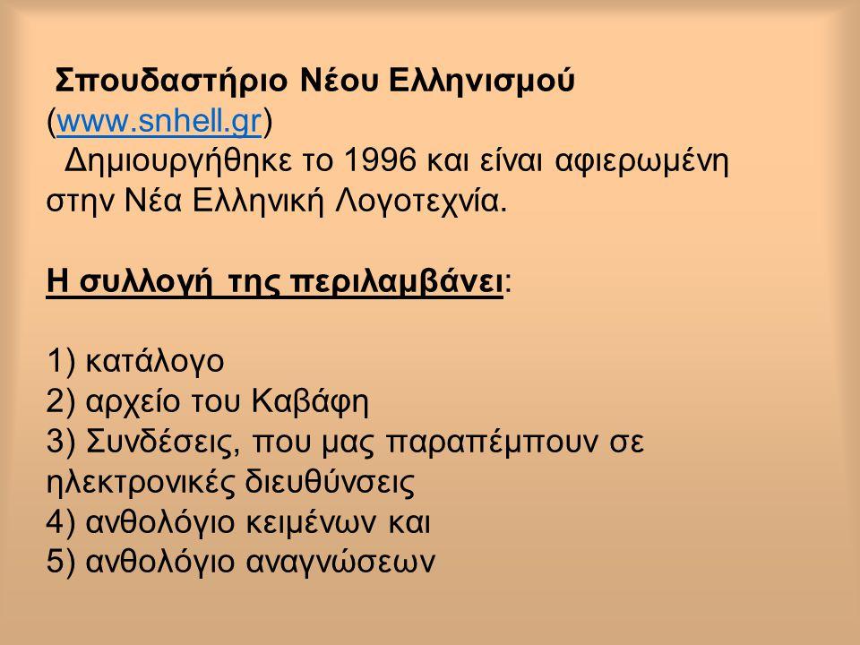  Σπουδαστήριο Νέου Ελληνισμού (www.snhell.gr) Δημιουργήθηκε το 1996 και είναι αφιερωμένη στην Νέα Ελληνική Λογοτεχνία. Η συλλογή της περιλαμβάνει: 1)