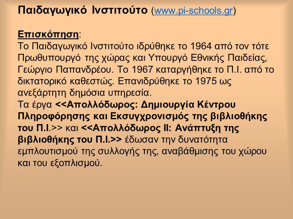 Παιδαγωγικό Ινστιτούτο (www.pi-schools.gr) Επισκόπηση: Το Παιδαγωγικό Ινστιτούτο ιδρύθηκε το 1964 από τον τότε Πρωθυπουργό της χώρας και Υπουργό Εθνικ