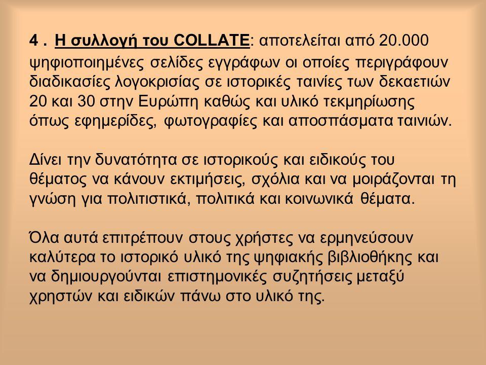 4. Η συλλογή του COLLATE: αποτελείται από 20.000 ψηφιοποιημένες σελίδες εγγράφων οι οποίες περιγράφουν διαδικασίες λογοκρισίας σε ιστορικές ταινίες τω