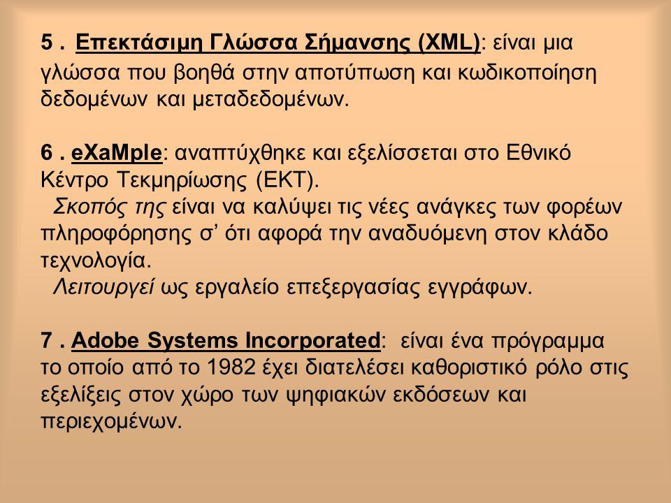 5. Επεκτάσιμη Γλώσσα Σήμανσης (XML): είναι μια γλώσσα που βοηθά στην αποτύπωση και κωδικοποίηση δεδομένων και μεταδεδομένων. 6. eXaMple: αναπτύχθηκε κ