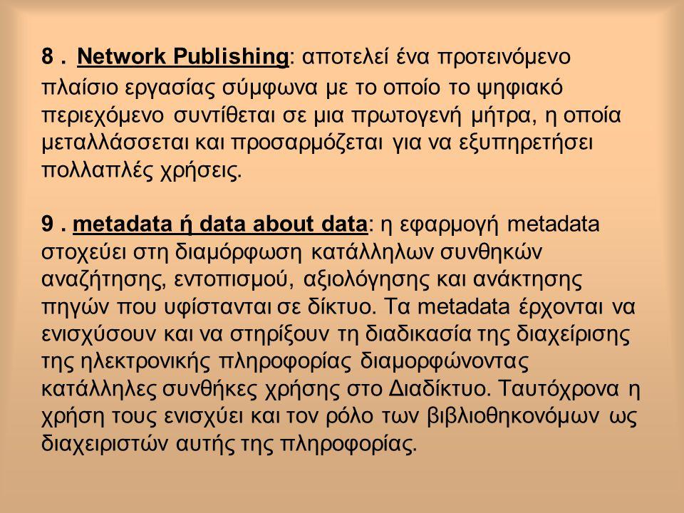 8. Network Publishing: αποτελεί ένα προτεινόμενο πλαίσιο εργασίας σύμφωνα με το οποίο το ψηφιακό περιεχόμενο συντίθεται σε μια πρωτογενή μήτρα, η οποί